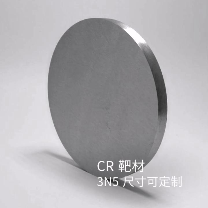 鉻系列産品(Cr)
