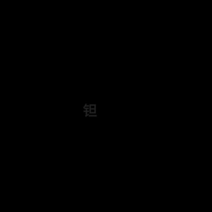 钽系列産品(Ta)